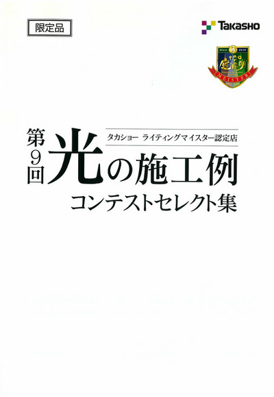 Hikarinosekourei92